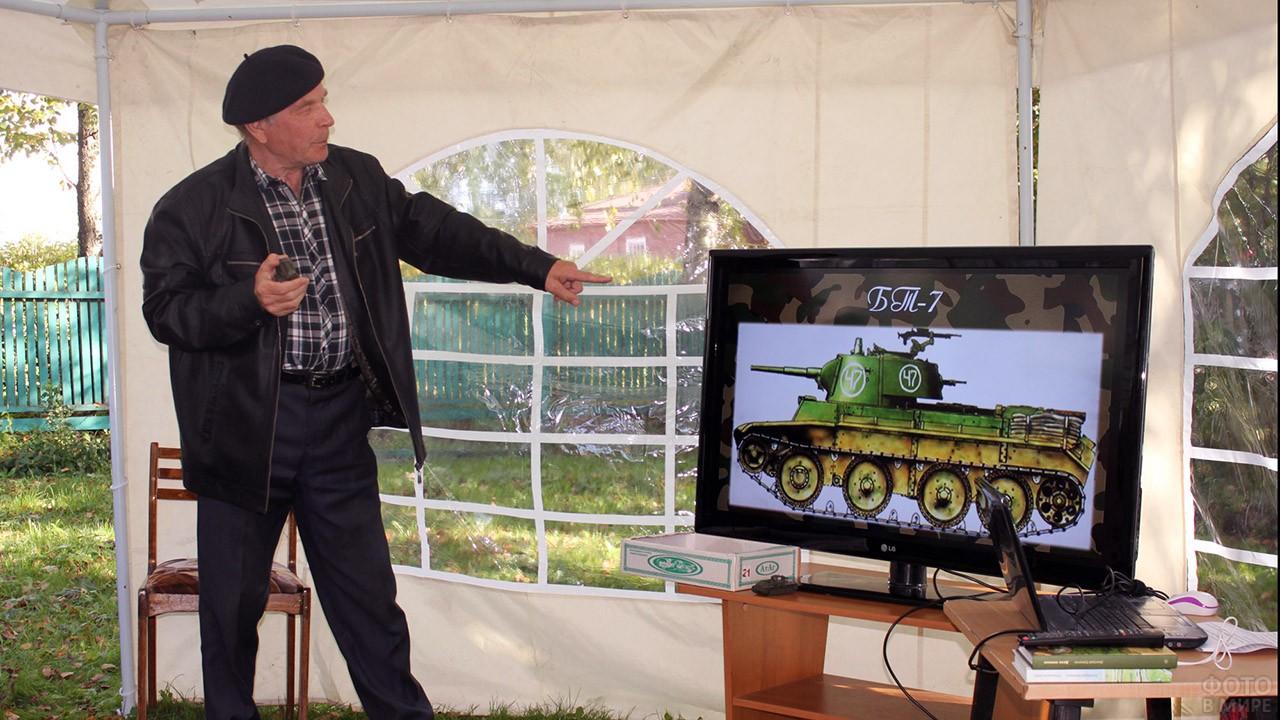 Лекция в парке Вологды в День танкиста