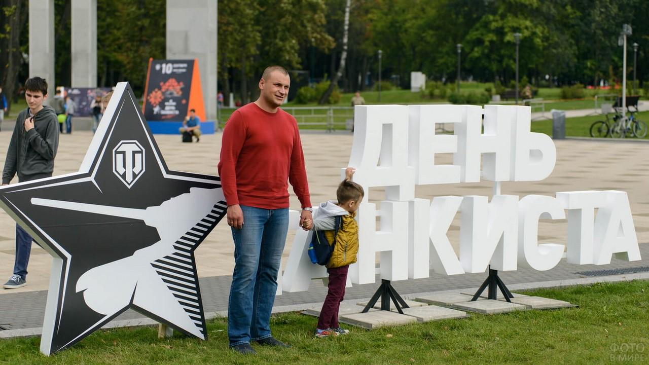 Отец с сыном у поздравления с Днём танкистов от World of Tanks
