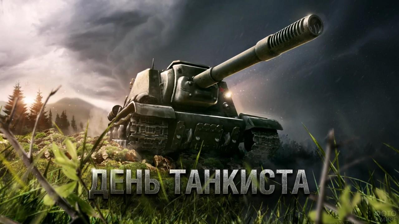 Танк и надпись День танкиста