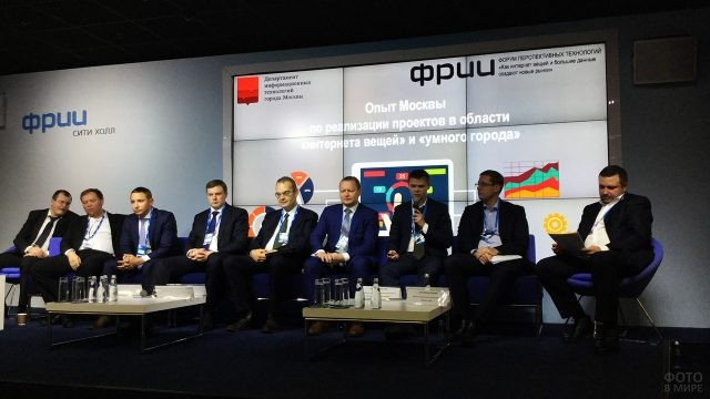 Форум развития интернет-инициатив
