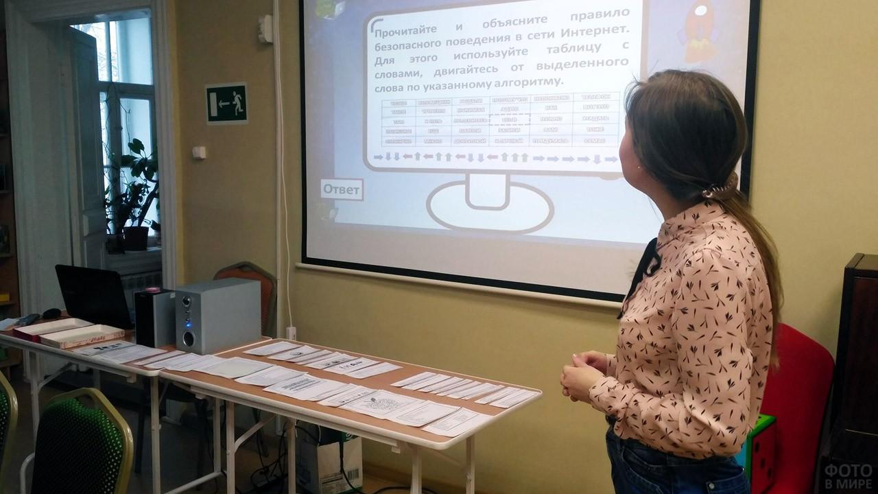 Интерактивный урок в вологодской школе в День интернета