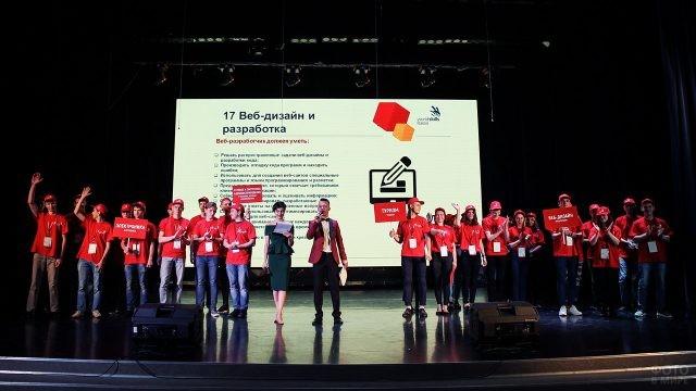 Команды веб-разработчиков на конкурсе профессионального мастерства