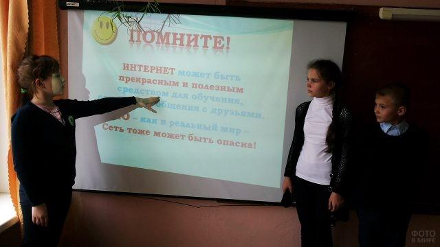 Тульские школьники делают доклад в классе в День интернета