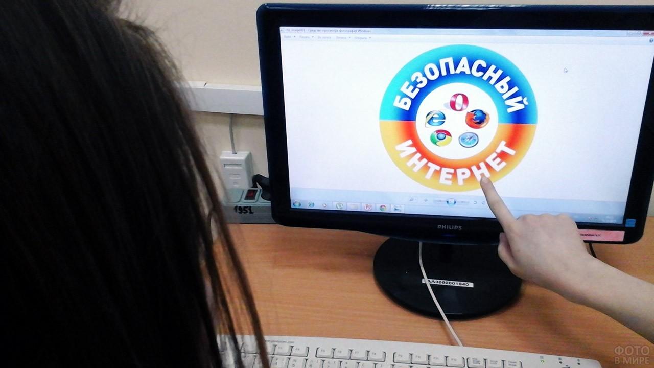 Урок безопасности на мониторе компьютера в нижегородской школе в День интернета