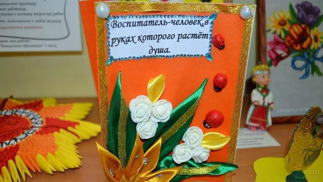 Красивая самодельная открытка ко Дню воспитателя