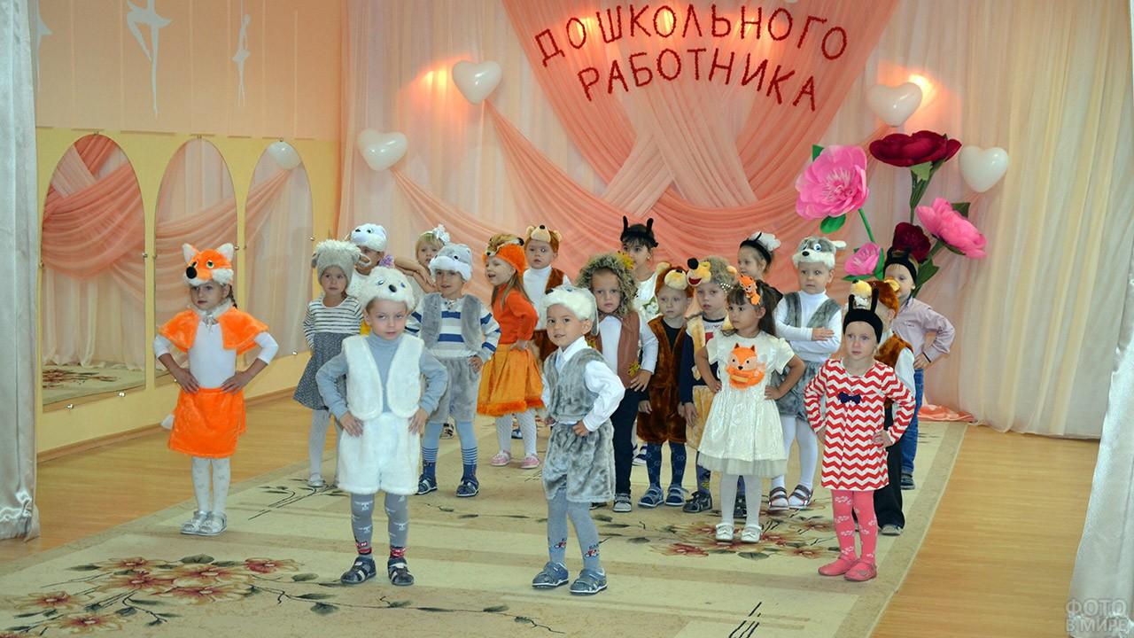 Малыши в карнавальных костюмах во время утренника поздравляют воспитателей