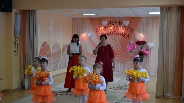 Осенний бал в детском саду в День воспитателя