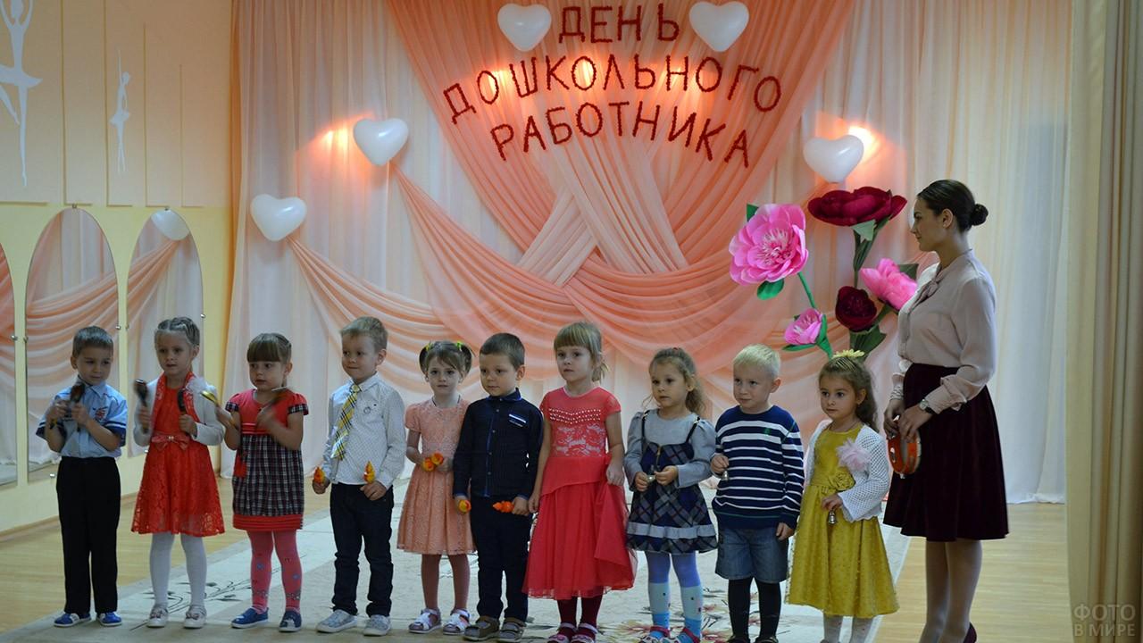 Выступление младшей группы на утреннике в честь Дня воспитателя