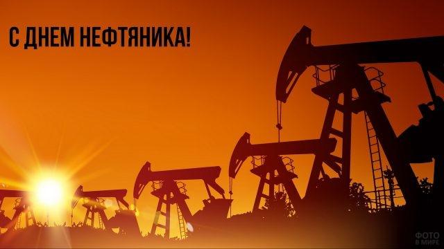 Открытка с Днём нефтяника
