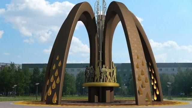 Памятник трудовому подвигу нефтяников в Сургуте