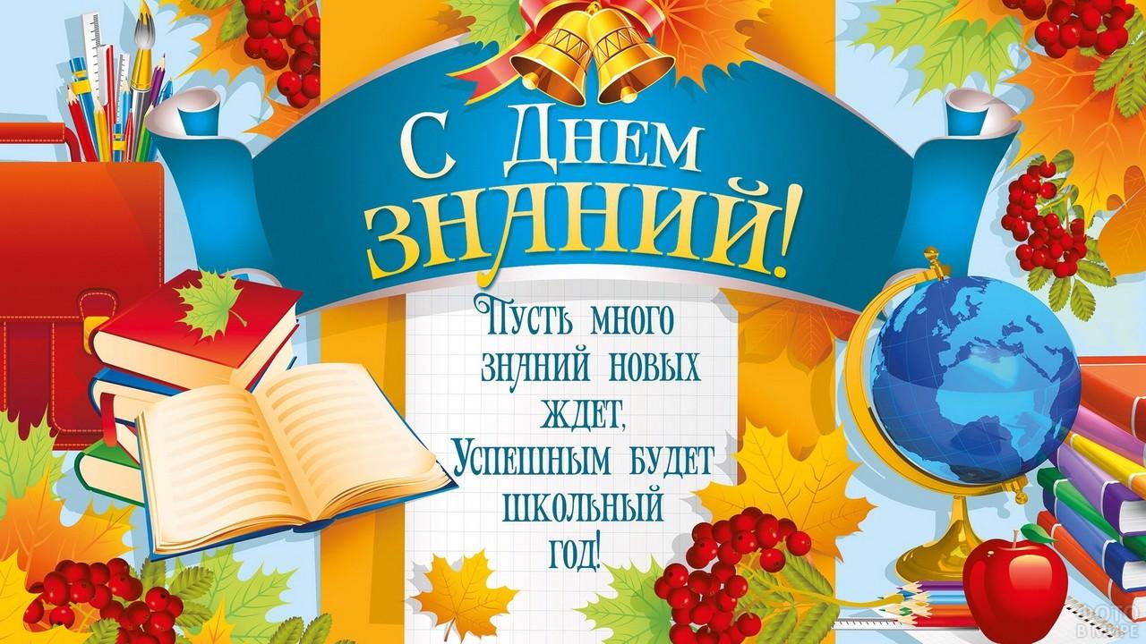 Красочная открытка на День знаний