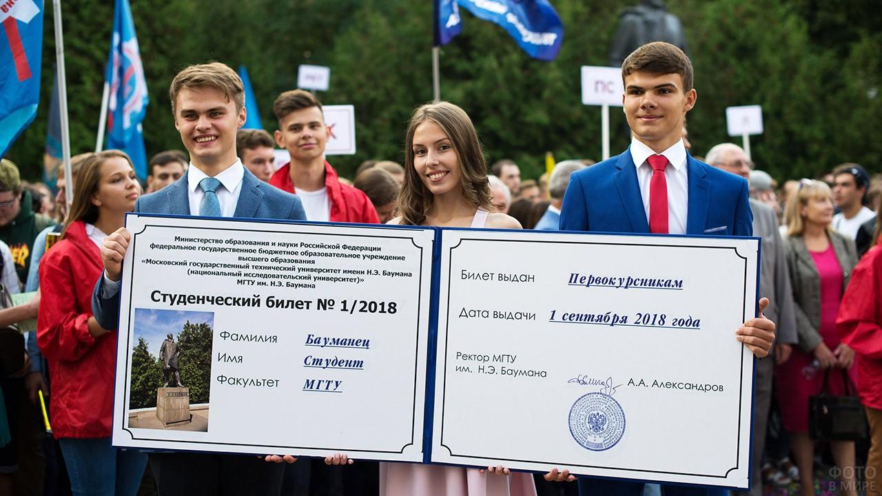 Студенты с гигантским студенческим билетом в День знаний