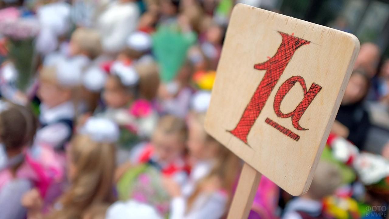 Табличка 1-А над школьниками на линейке в День знаний