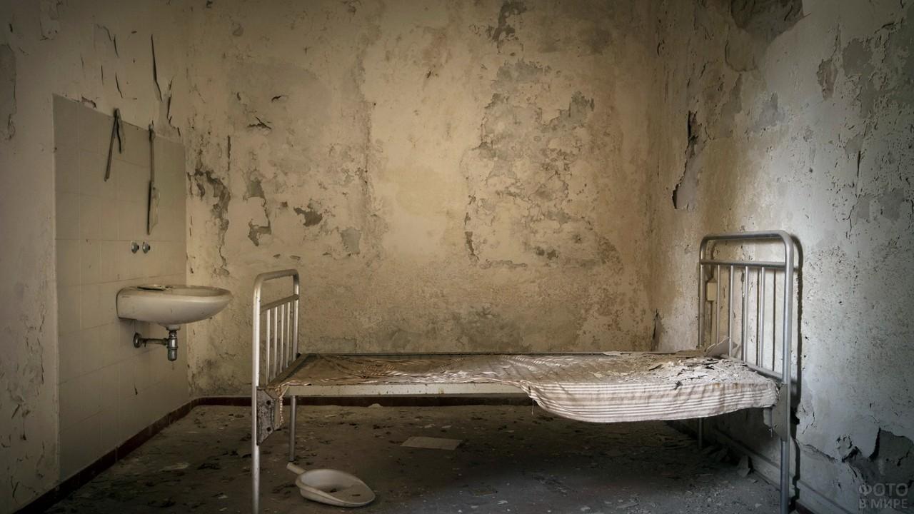 Кровать и раковина в старой палате