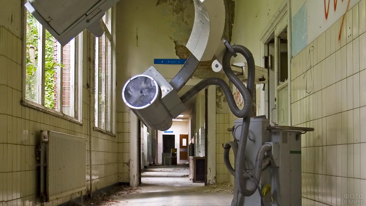 Старое оборудование в коридоре больницы