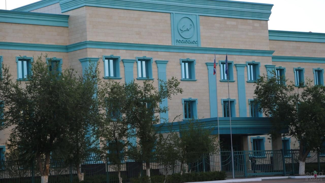 Штаб Роскосмоса на Байконуре