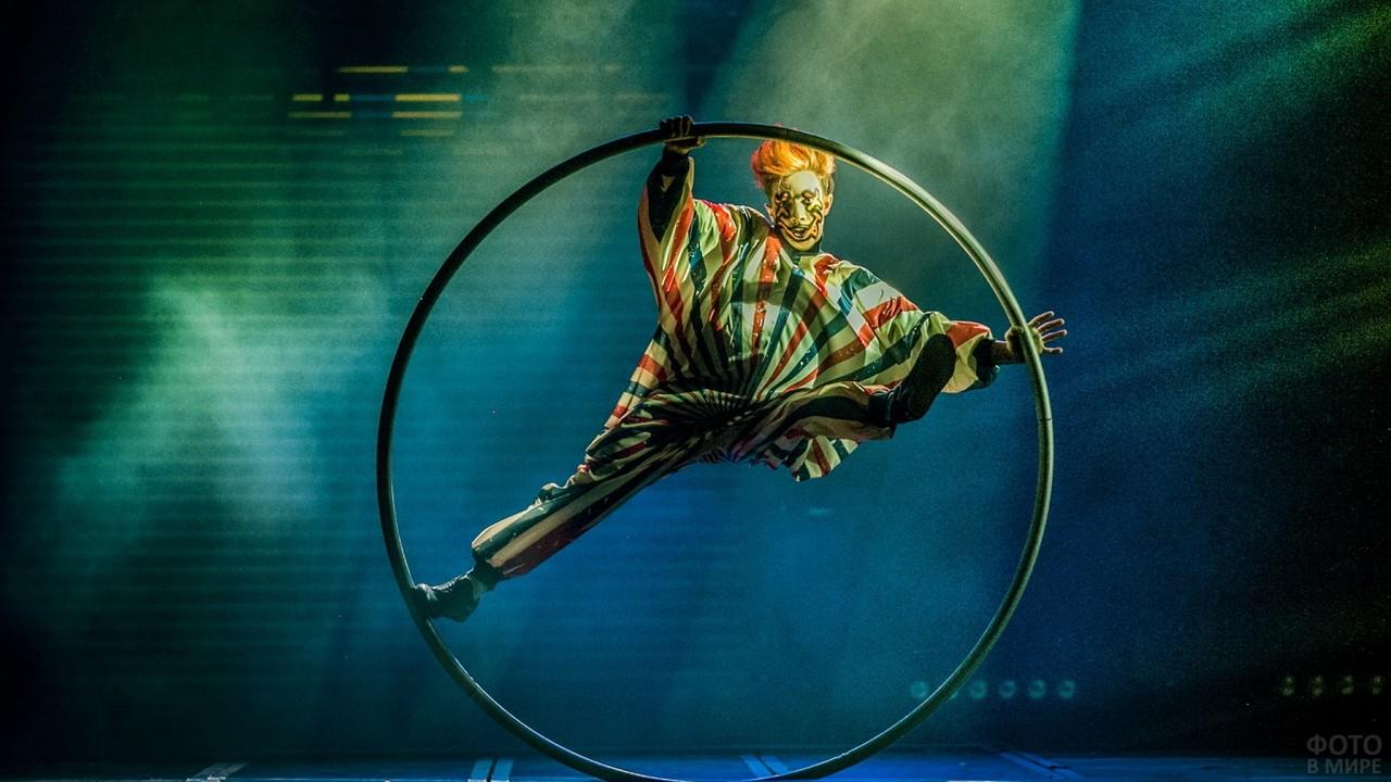 Клоун в цирковом обруче