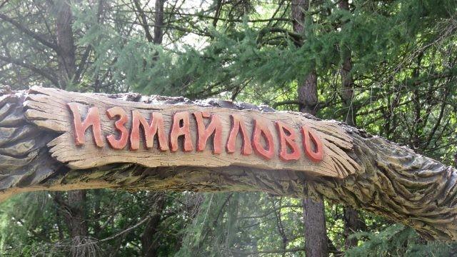 Резная деревянная вывеска с надписью Измайлово