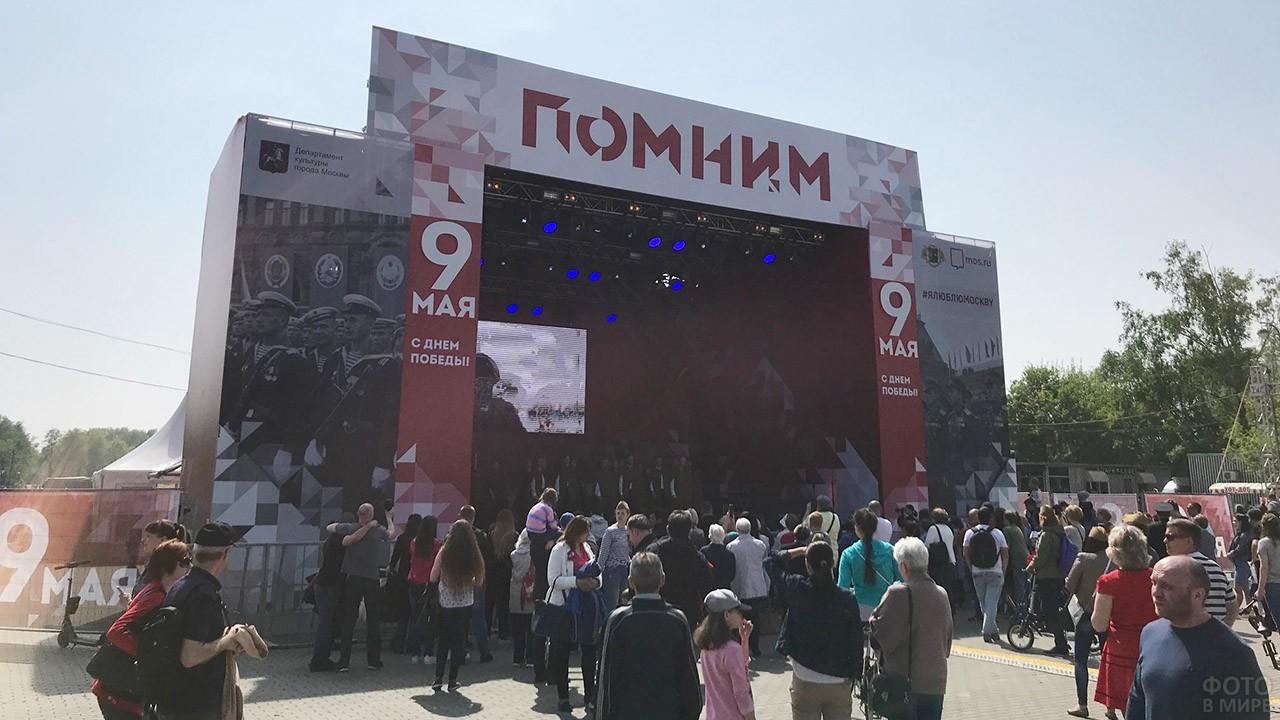 Сцена концерта 9 мая