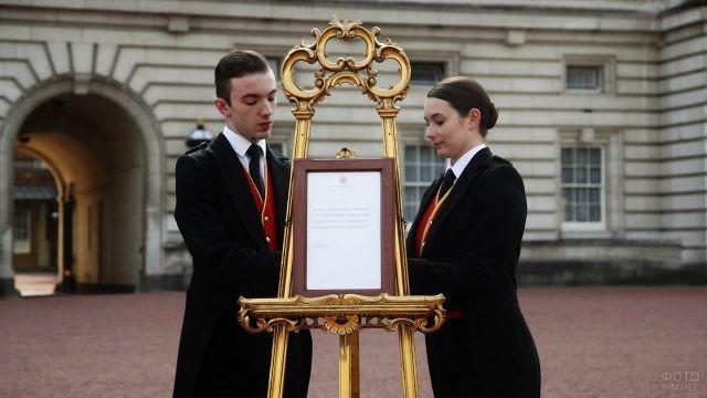 Объявление о рождении младенца в королевской семье
