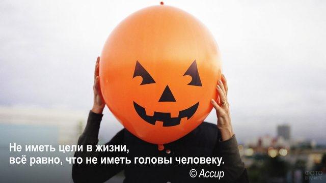 Без цели как без головы - шарик в виде тыквы