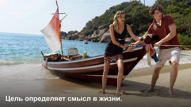 Цель определяет смысл жизни - пара тянет лодку