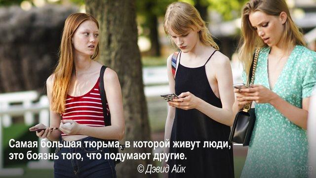 Чужое мнение как тюрьма - девушки со смартфонами