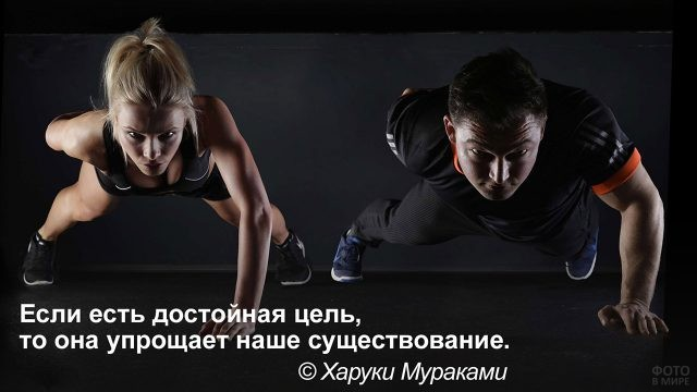 Достойная цель в жизни - пара спортсменов