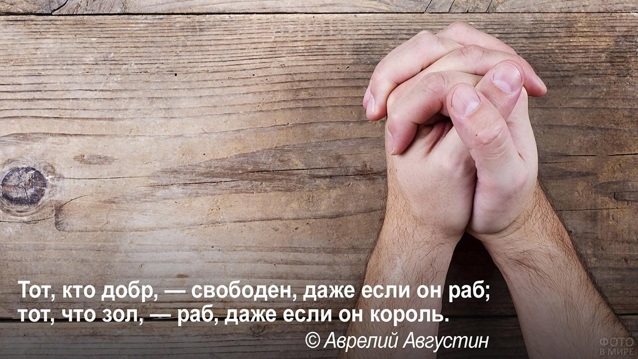 Христианская мораль - руки молящегося