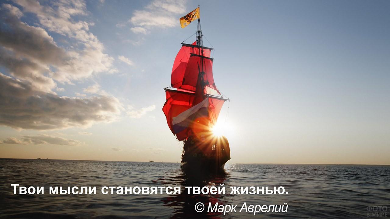 Мысли определяют жизнь - алые паруса в море