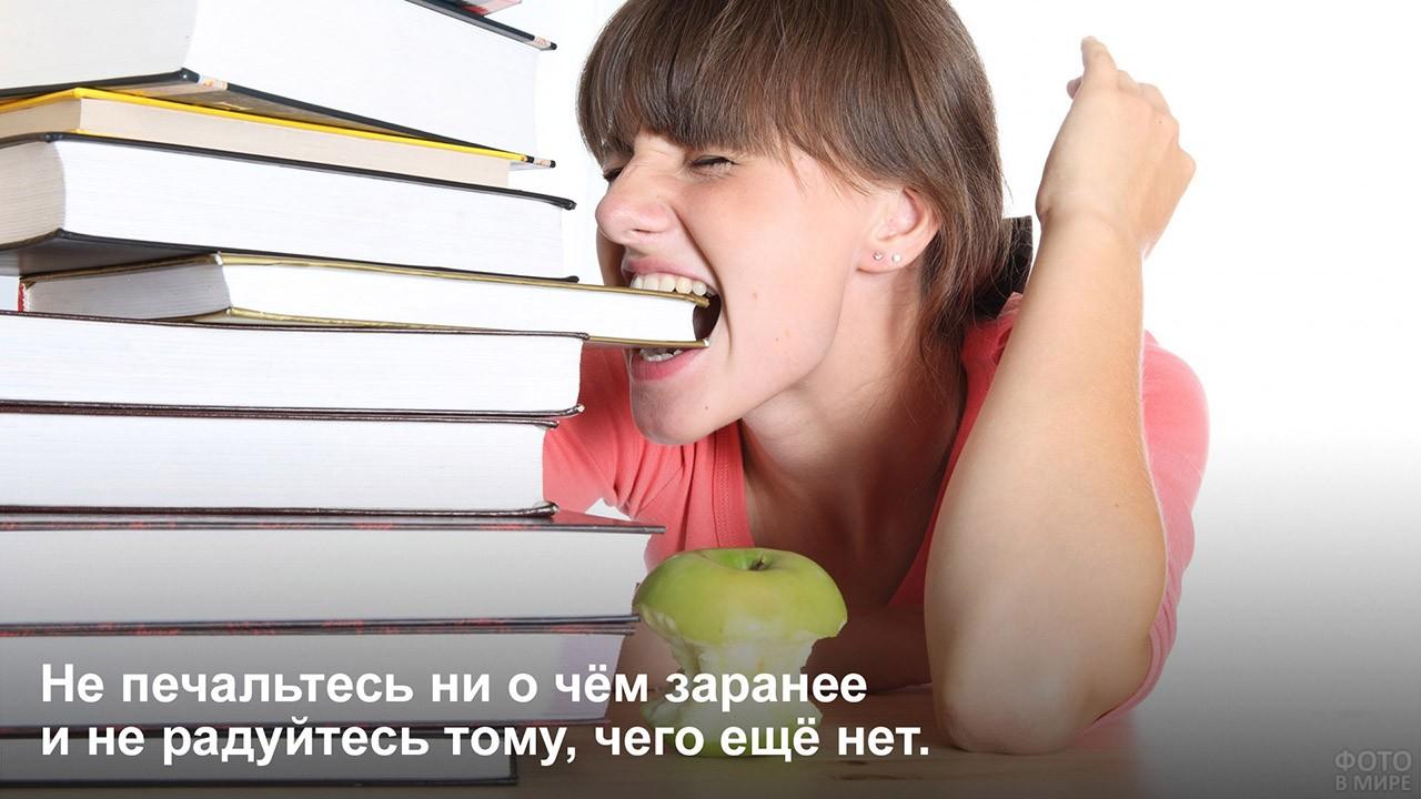 Не печальтесь и не радуйтесь заранее - студентка и куча книг