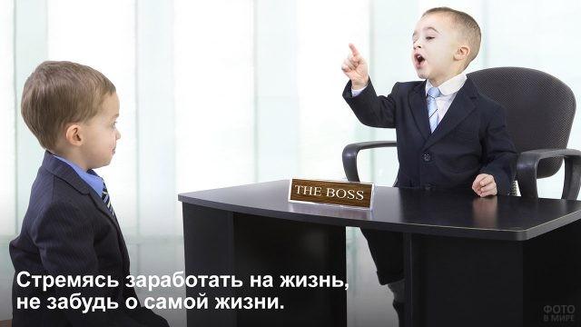 Не забудь о жизни - мальчишки играют в бизнесменов