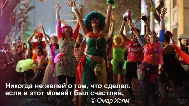 Не жалей ни о чём - люди танцуют на карнавале