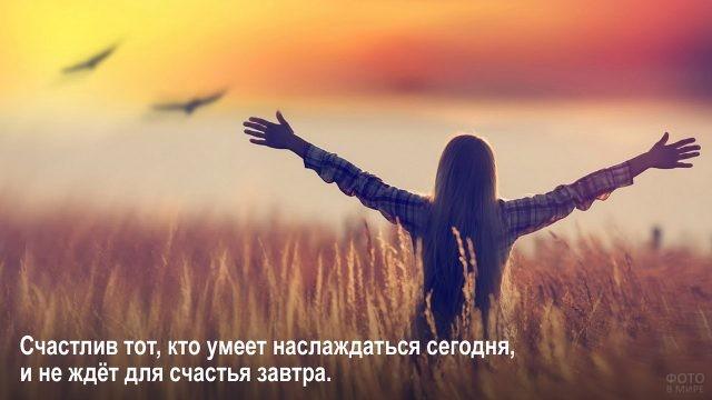Не ждать счастья завтра - девушка на рассвете в поле