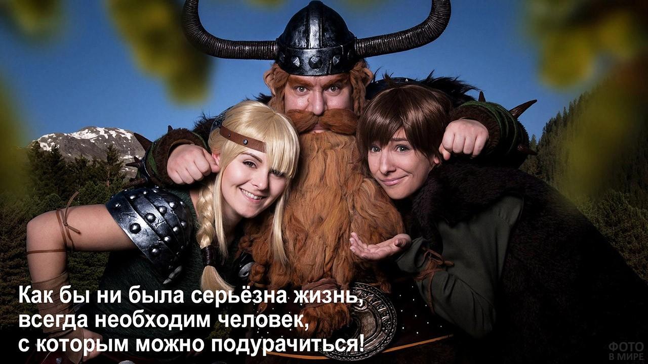 Необходимость подурачиться - косплееры в костюмах викингов