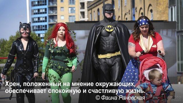 Независимость от мнения окружающих - взрослые в костюмах супер-героев