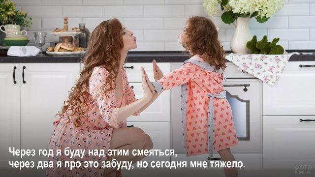 Посмеяться завтра над сегодняшним горем - мама и дочка