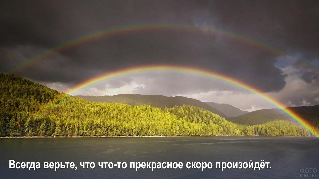 Прекрасное скоро произойдёт - радуга после дождя