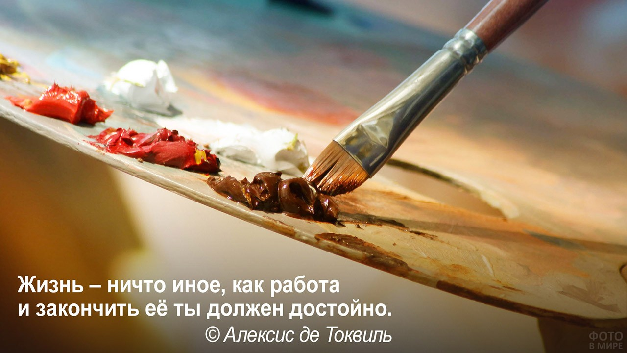 Работа над жизнью - кисть и палитра