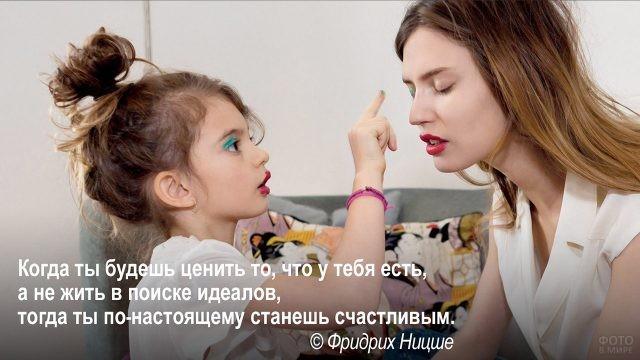 Счастье в том, что имеешь - дочка красит маму