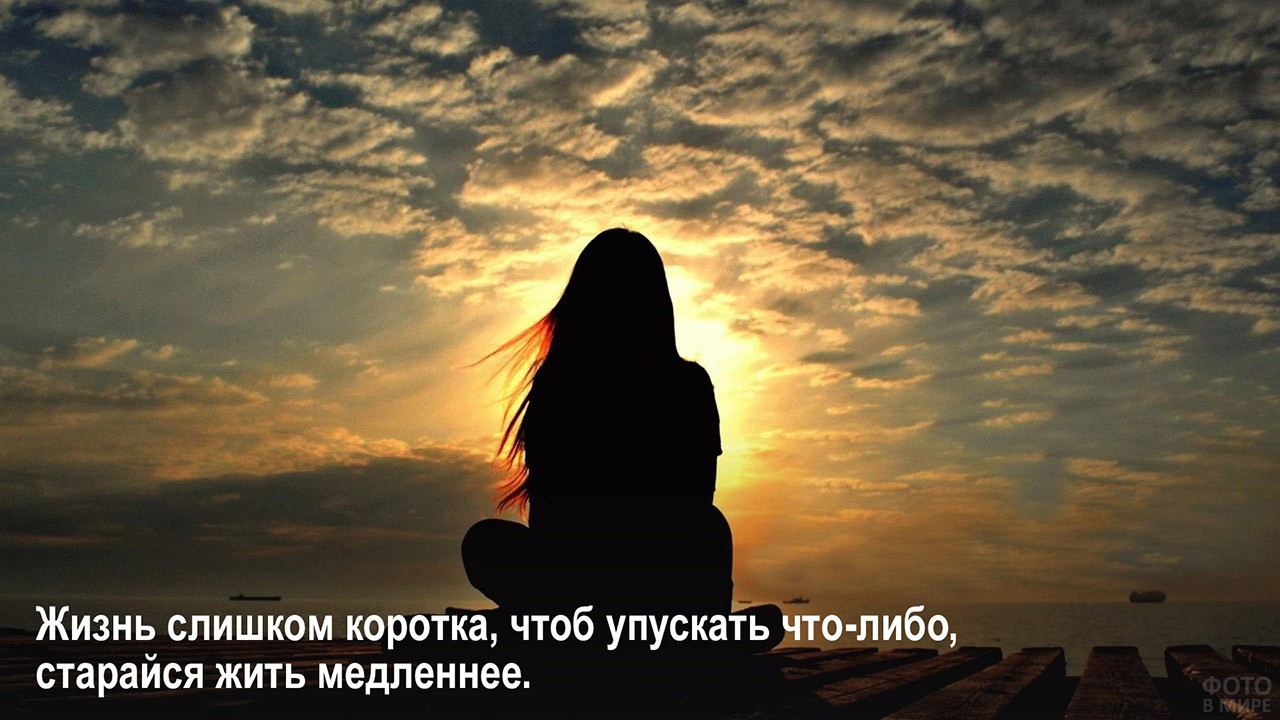 Старайся жить медленнее - силуэт девушки на фоне заката над морем