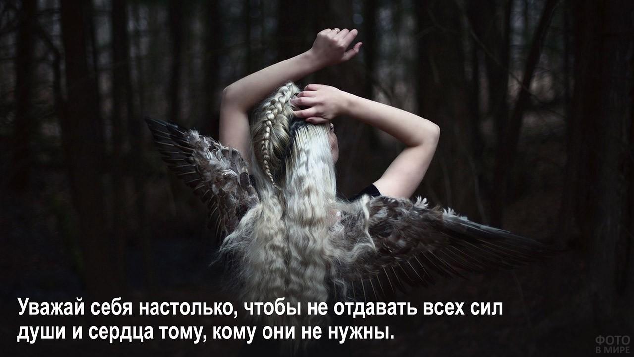 Уважение к себе - блондинка с крыльями