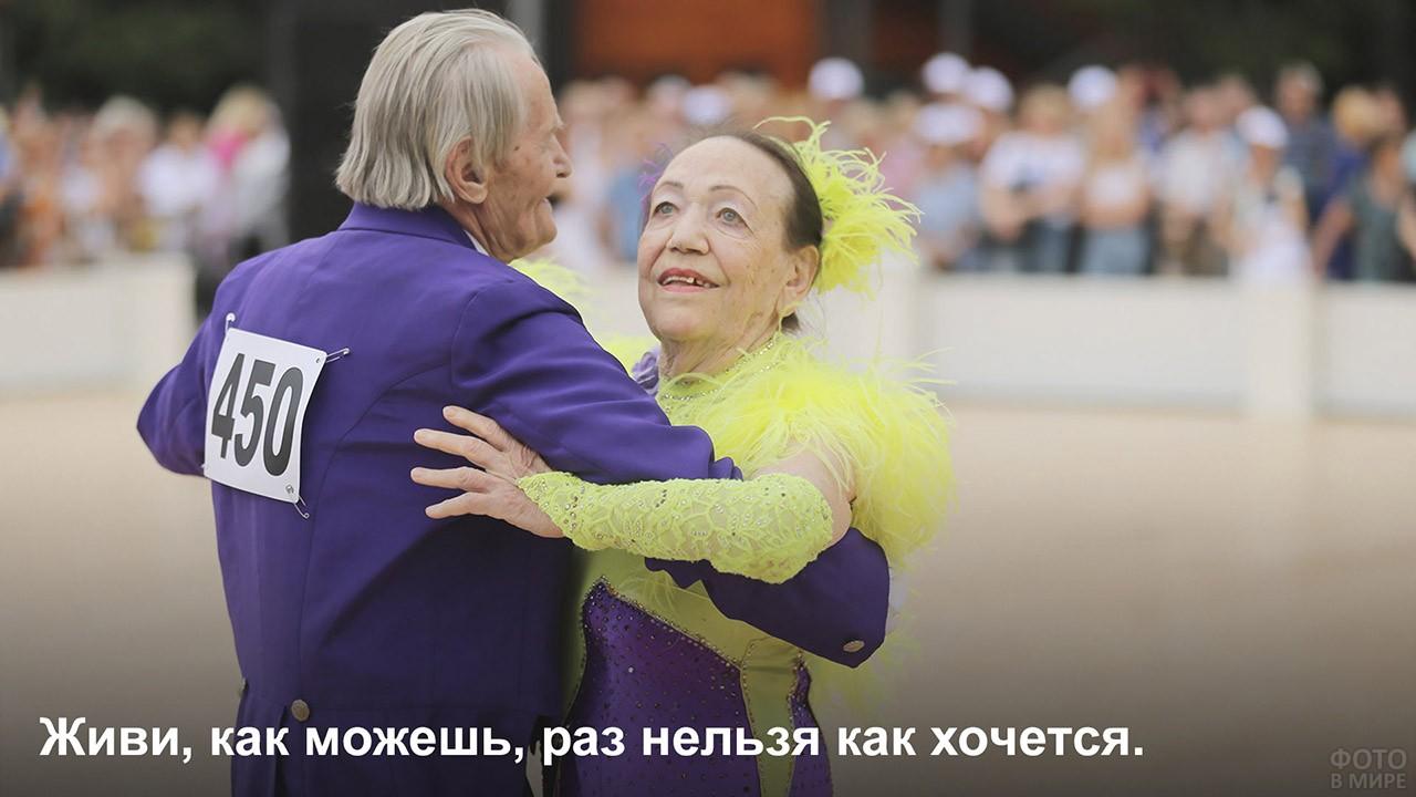 Живи как можешь - танцующая пара пенсионеров