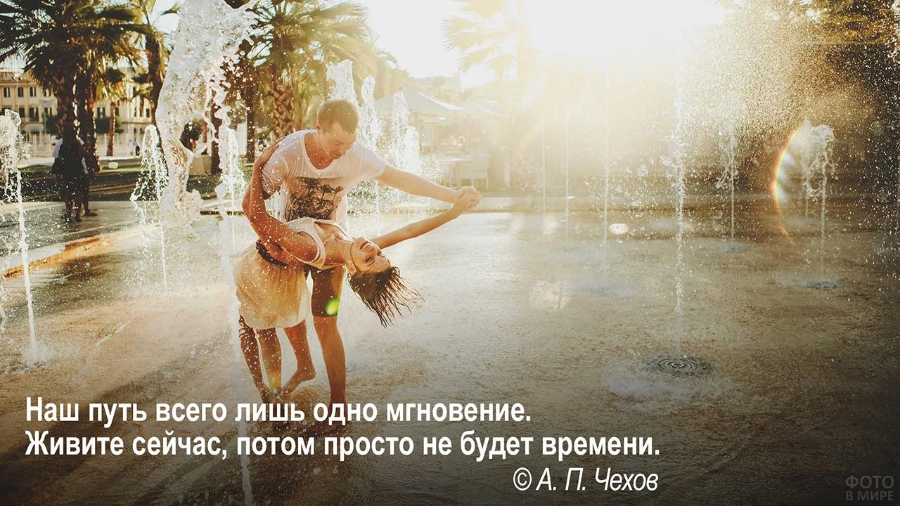 Живите сейчас - пара танцует в фонтане