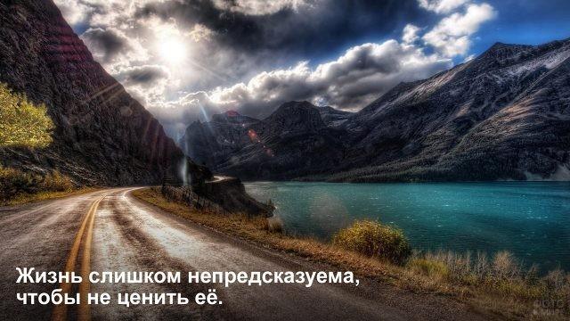 Жизнь ценна непредсказуемостью - дорога в горах вдоль моря