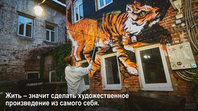 Жизнь как произведение искусства - юноша рисует полоски на тигре