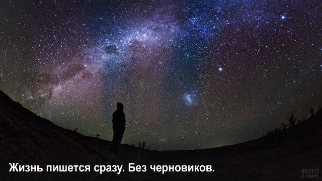 Жизнь пишется без черновиков - человек и вселенная