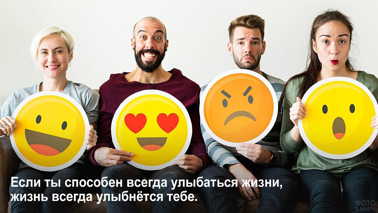 Жизнь улыбается весёлым - люди с эмодзи