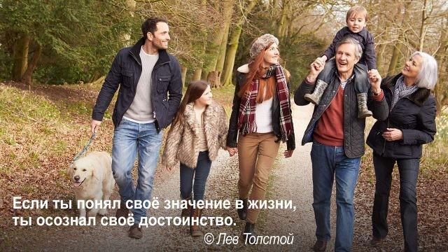 Значение в жизни - несколько поколений семьи
