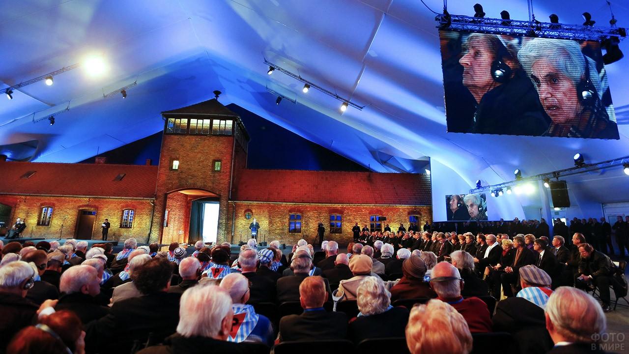 Третий всемирный форум памяти Холокоста